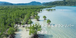 ついに行くぞ!西表島でジャングルパックラフトツアー開催!
